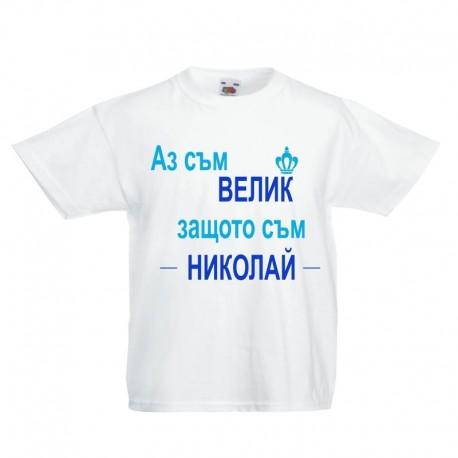 Тениска Николай