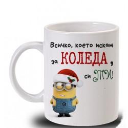 Чаша Коледа