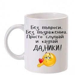 Чаша Ники