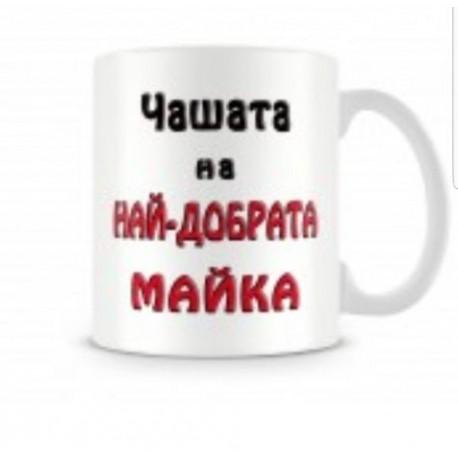 Чашата на най-добрата майка