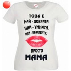Тениска най-Мама