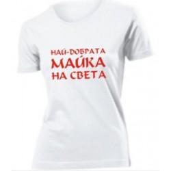 """Тениска """"Най-добрата майка на света"""""""