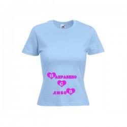 Тениска Направено с Любов