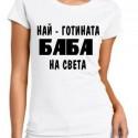 Тениска Баба