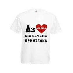 тениска Аз обичам......