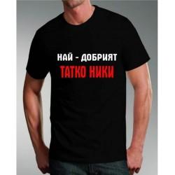 Тениска Най-добрият татко Ники