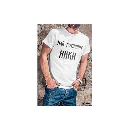 Тениска най-готиният Ники
