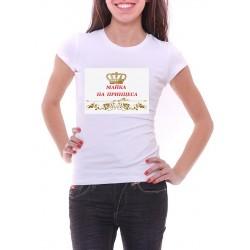 """Тениска """"Майка на  принцеса"""""""