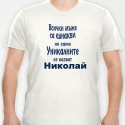 """Тениска  """"Уникален Николай"""""""