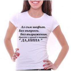 """Тениска """"Да,Нина"""""""