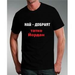 """Тениска """"Татко Йордан"""""""