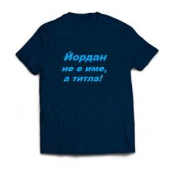 "Тениска ""Йордан е титла"""