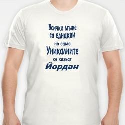 "Тениска ""Уникален Йордан"""
