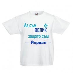 "Тениска ""Велик Йордан"""