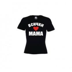 """Тениска """"Всички обичат Мама"""""""