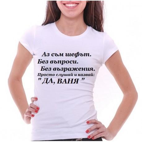 """Тениска """"Да,Ваня"""""""