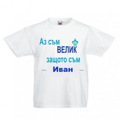 """Тениска """"Велик Иван"""""""