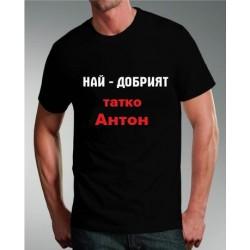 """Тениска """"Най-добрият татко Антон"""""""