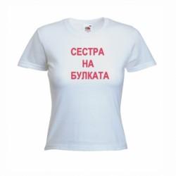 """Тениска """"Сестра на булката"""""""