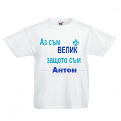 """Тениска """"Велик Антон"""""""