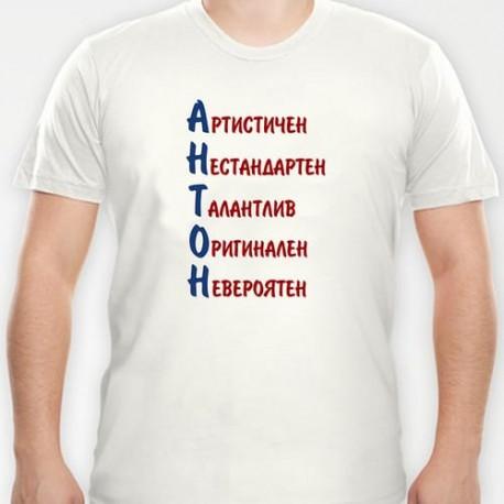 """Тениска """"Антон"""""""