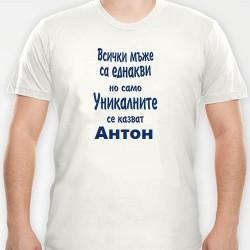 """Тениска """"Уникален Антон"""""""