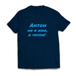 """Тениска """"Антон е титла"""""""