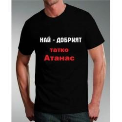 """Тениска """"Най-добрият татко Атанас"""""""