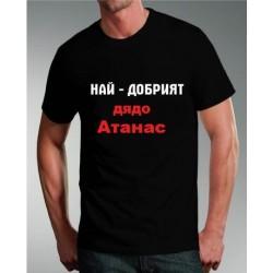 """Тениска  """"Най-добрият дядо Атанас"""""""