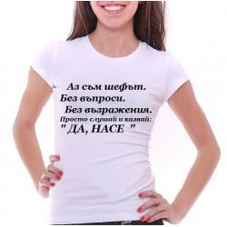 """Тениска """"Да,Насе"""""""