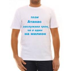 """Тениска """"Атанас"""""""