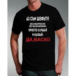 """Тениска """"Да,Васко"""""""