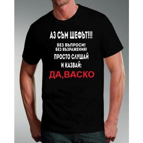 """Тениска """"Да,Васе"""""""