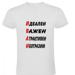 """Тениска """"Иван"""""""