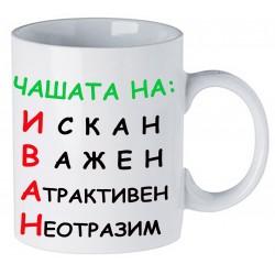 Чашата на Иван