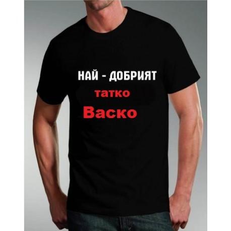 """Тениска """"Най-добрият татко Васко"""""""