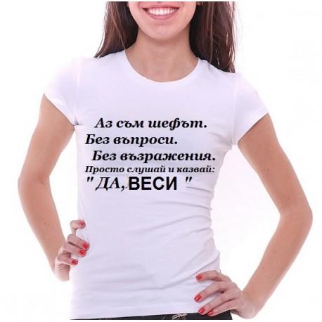 """Тениска """"Да,Веси"""""""