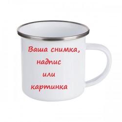 Метална чаша с картинка или надпис