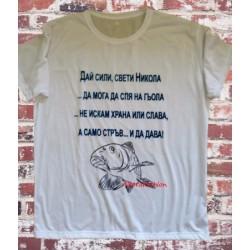 Тениска за Никулден и за фенове рибари