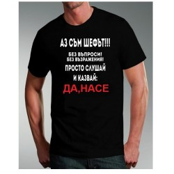 Тениска Атанас